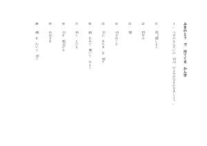 漢字読みがなのサムネイル